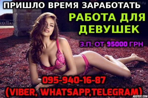 Быстрая работа для девушек работа для девушек севастополь с ежедневной оплатой